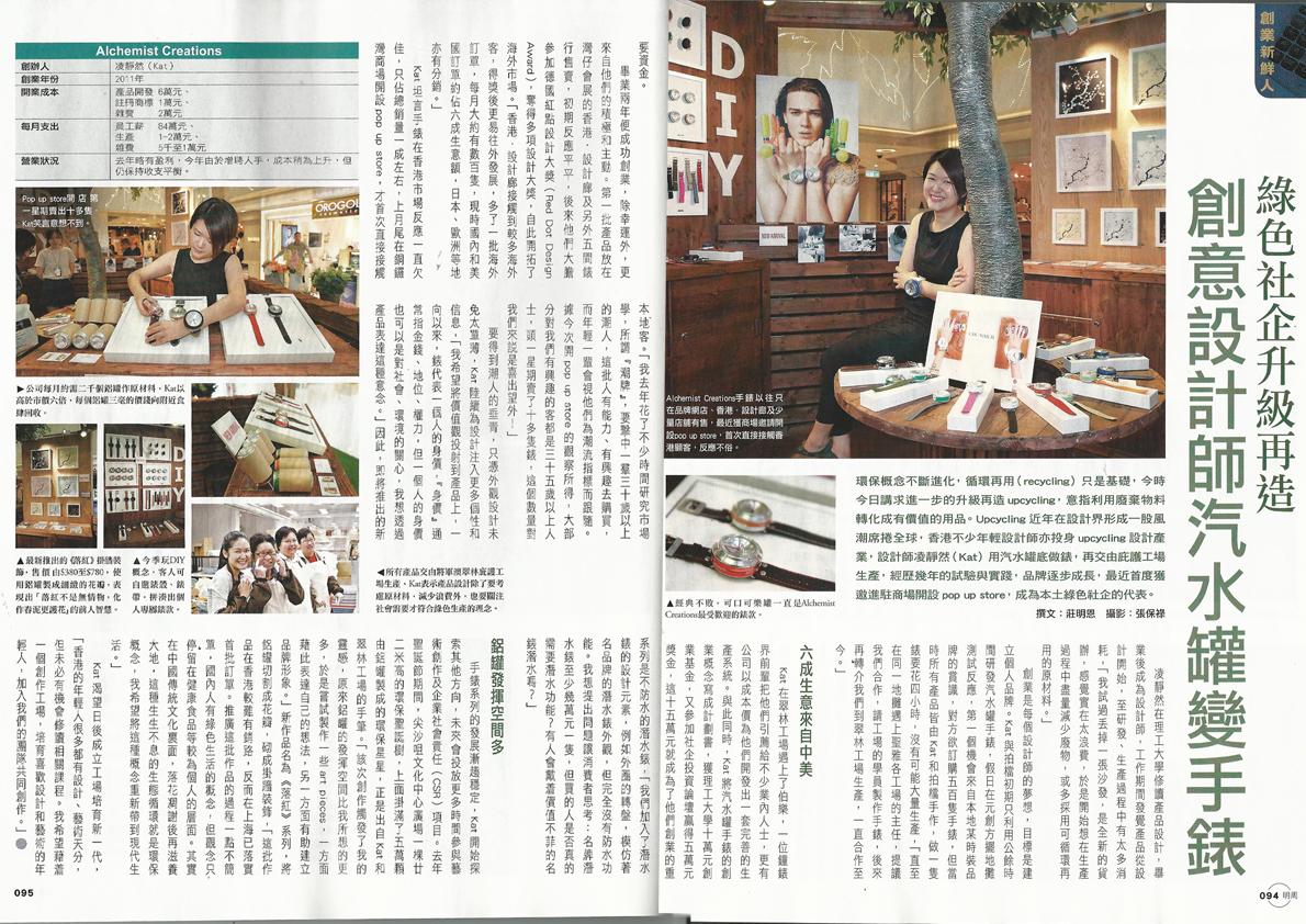 感激《明周Ming Pao Weekly》的報導