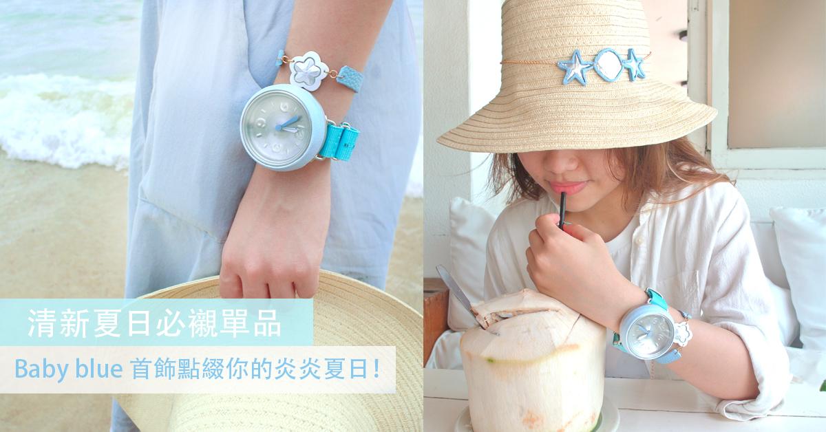 【清新夏日必襯單品】Baby blue 首飾點綴你的炎炎夏日!