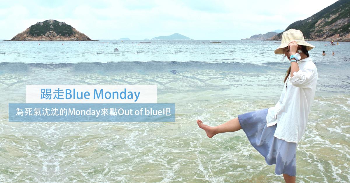 【踢走Blue Monday】 為死氣沈沈的Monday來點Out of blue吧!